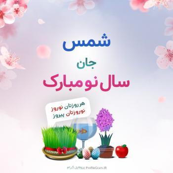 عکس پروفایل شمس جان سال نو مبارک