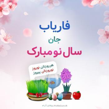 عکس پروفایل فاریاب جان سال نو مبارک