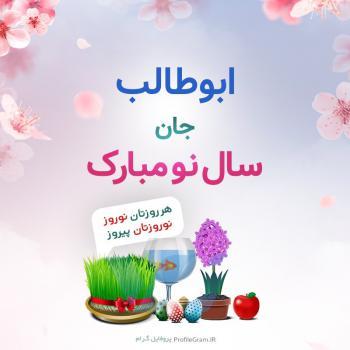 عکس پروفایل ابوطالب جان سال نو مبارک