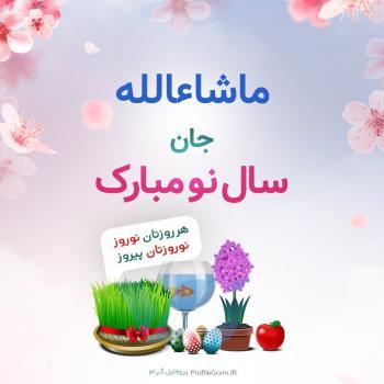 عکس پروفایل ماشاءالله جان سال نو مبارک