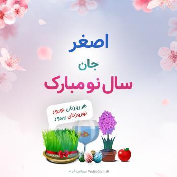 عکس پروفایل اصغر جان سال نو مبارک