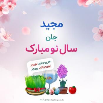 عکس پروفایل مجید جان سال نو مبارک