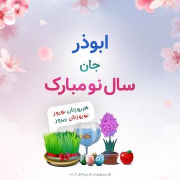 عکس پروفایل ابوذر جان سال نو مبارک