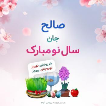 عکس پروفایل صالح جان سال نو مبارک