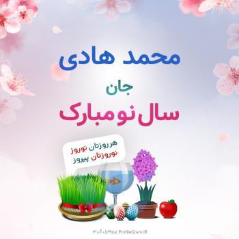 عکس پروفایل محمد هادی جان سال نو مبارک