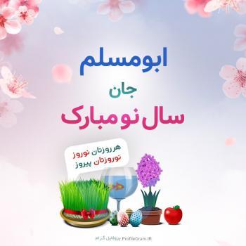 عکس پروفایل ابومسلم جان سال نو مبارک