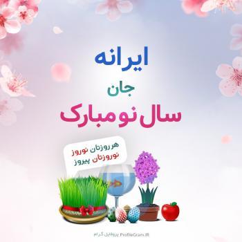 عکس پروفایل ایرانه جان سال نو مبارک