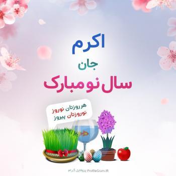 عکس پروفایل اکرم جان سال نو مبارک