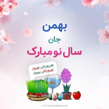 عکس پروفایل بهمن جان سال نو مبارک