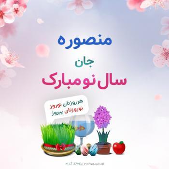 عکس پروفایل منصوره جان سال نو مبارک