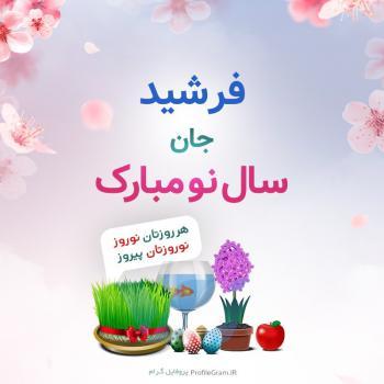 عکس پروفایل فرشید جان سال نو مبارک