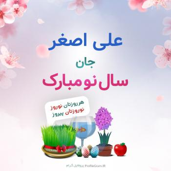 عکس پروفایل علی اصغر جان سال نو مبارک