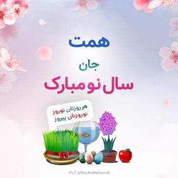 عکس پروفایل همت جان سال نو مبارک