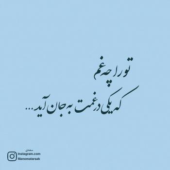 عکس پروفایل سعدی یکی در غمت به جان آید