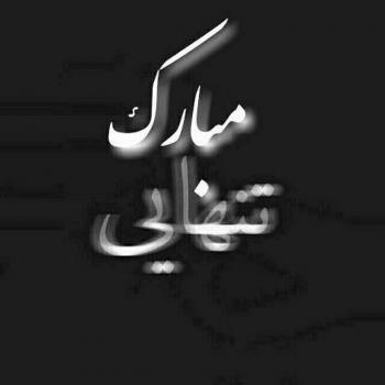 عکس پروفایل تنهایی مبارک