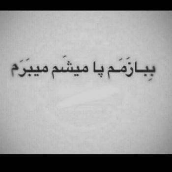 عکس پروفایل تیکه دار ببازم پامیشم میبرم
