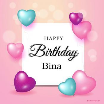 عکس پروفایل تبریک تولد عاشقانه اسم بینا به انگلیسی