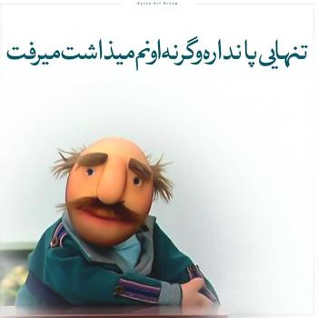 عکس پروفایل فامیل دور تنهایی پا نداره