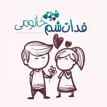 عکس پروفایل عاشقانه فدات شم خانومی