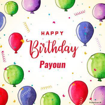 عکس پروفایل تبریک تولد اسم پایون به انگلیسی Payoun