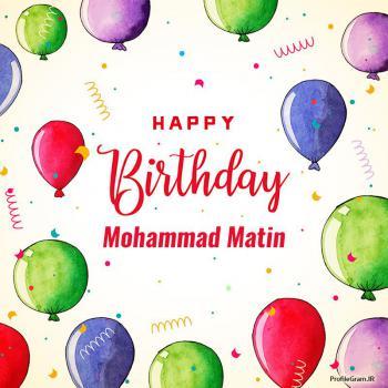 عکس پروفایل تبریک تولد اسم محمدمتین به انگلیسی Mohammad Matin