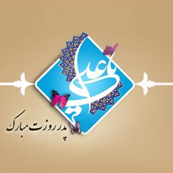 عکس پروفایل ولادت حضرت علی و روز پدر مبارک