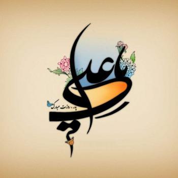 عکس پروفایل تبریک روز پدر و میلاد امام علی