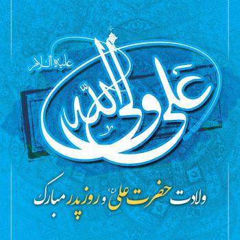 عکس پروفایل ولادت امام علی و تبریک روز پدر