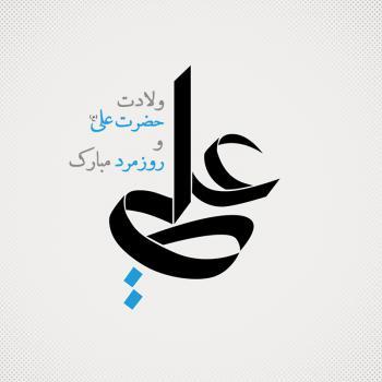 عکس پروفایل ولادت حضرت علی و روز مرد مبارک