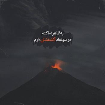 عکس پروفایل به ظاهر ساکتم در سینه ام آتشفشان