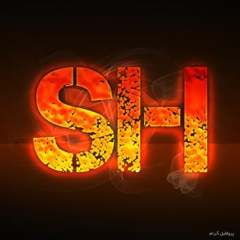 عکس پروفایل حرف SH انگلیسی آتشین