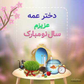 عکس پروفایل دختر عمه عزیزم سال نو مبارک