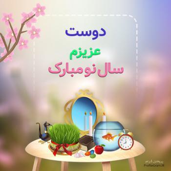 عکس پروفایل دوست عزیزم سال نو مبارک
