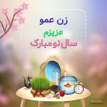 عکس پروفایل زن عمو عزیزم سال نو مبارک