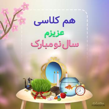 عکس پروفایل هم کلاسی عزیزم سال نو مبارک