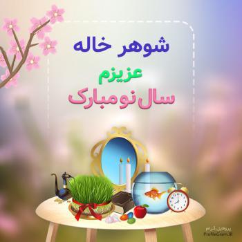 عکس پروفایل شوهر خاله عزیزم سال نو مبارک