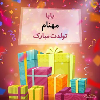 عکس پروفایل بابا مهنام تولدت مبارک