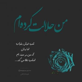 عکس پروفایل من حلالت کرده ام شب خوش