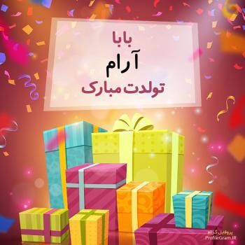 عکس پروفایل بابا آرام تولدت مبارک
