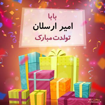 عکس پروفایل بابا امیر ارسلان تولدت مبارک