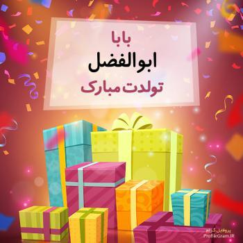 عکس پروفایل بابا ابوالفضل تولدت مبارک