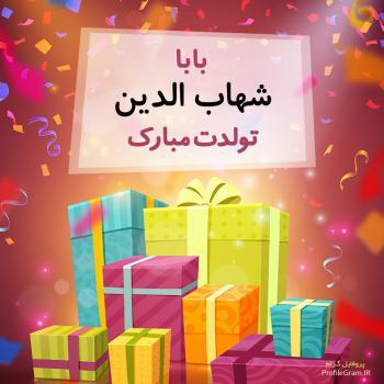 عکس پروفایل بابا شهاب الدین تولدت مبارک