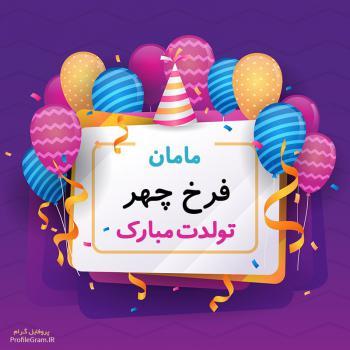 عکس پروفایل مامان فرخ چهر تولدت مبارک