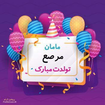 عکس پروفایل مامان مرصع تولدت مبارک