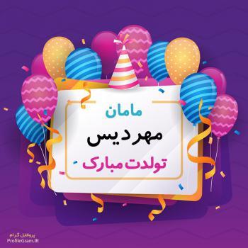عکس پروفایل مامان مهردیس تولدت مبارک