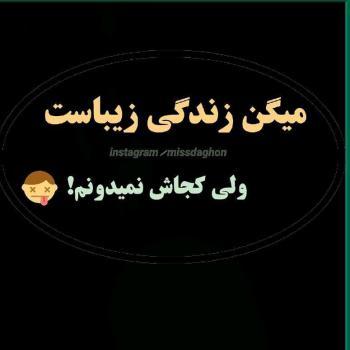 عکس پروفایل فاز دپ میگن زندگی زیباست