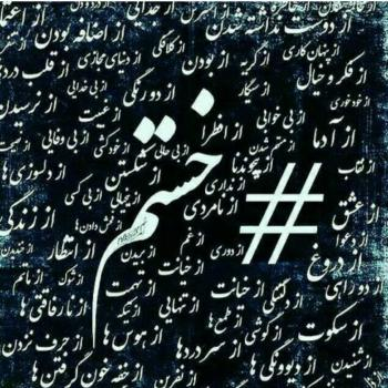 عکس پروفایل فاز دپ خستم