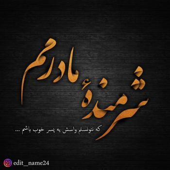 عکس پروفایل فاز دپ نتونستم واسش یه پسر خوب باشم