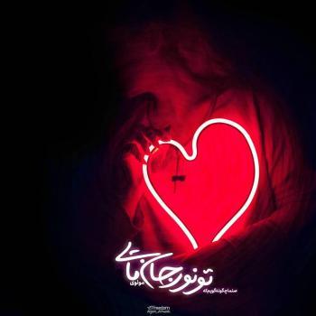 عکس پروفایل عاشقانه تو نور جان مایی