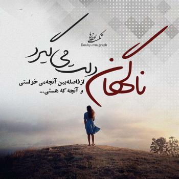 عکس پروفایل فاز دپ ناگهان دلت میگیرد
